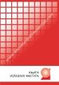 Knjiga izdatih računa (KIR)