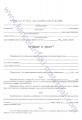 Obrazac ugovor o delu
